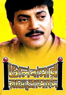 Watch Jekhaney Aashroy full movie Online - Eros Now