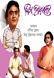 Watch Miss Priyangbada full movie Online - Eros Now