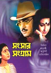 Watch Sansaar Sangram full movie Online - Eros Now