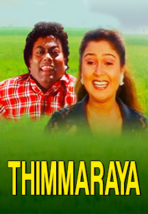 Watch Thimmaraya full movie Online - Eros Now