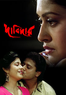 Watch Dabidar full movie Online - Eros Now