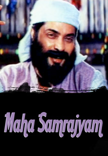 Watch Maha Samrajyam full movie Online - Eros Now