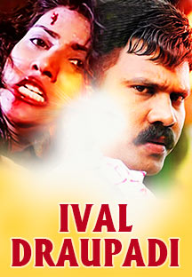 Watch Ival Draupadi full movie Online - Eros Now