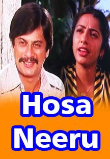 Watch Hosa Neeru full movie Online - Eros Now