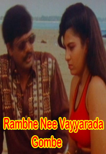 Watch Rambhe Nee Vayyarada Gombe full movie Online - Eros Now