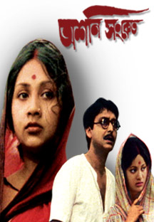 Watch Ashani Sanket full movie Online - Eros Now