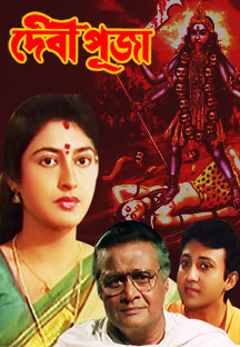 Watch Debipuja full movie Online - Eros Now
