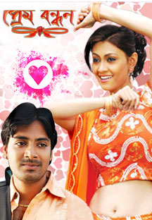 Watch Prem Bandhan full movie Online - Eros Now