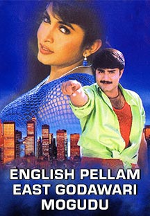 Watch English Pellam East Godawari Mogudu full movie Online - Eros Now