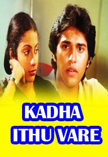 Watch Katha Ithuvare full movie Online - Eros Now