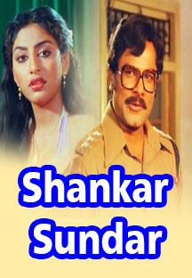 Shankar Sundar