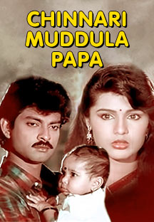 Watch Chinnari Muddula Papa full movie Online - Eros Now