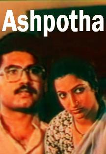 Watch Ashpotha full movie Online - Eros Now