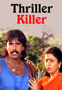 Watch Thriller Killer full movie Online - Eros Now