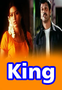 Watch King - Malayalam full movie Online - Eros Now