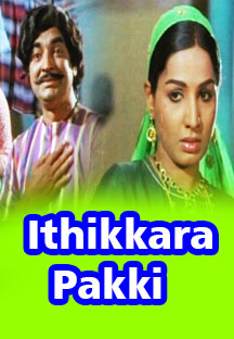 Watch Ithikkara Pakki full movie Online - Eros Now