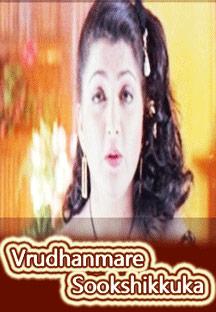 Watch Vrudhanmare Sookshikkuka full movie Online - Eros Now