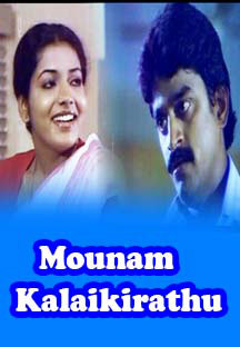 Watch Mounam Kalaikirathu full movie Online - Eros Now