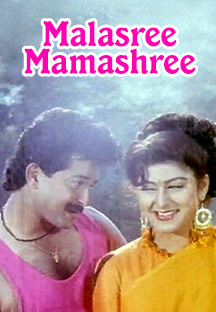 Watch Malasree Mamashree full movie Online - Eros Now