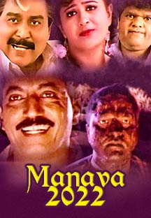 Watch Manava 2022 full movie Online - Eros Now