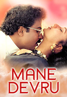 Watch Mane Devru full movie Online - Eros Now