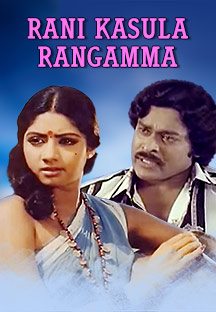 Watch Rani Kasula Rangamma full movie Online - Eros Now