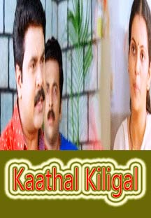 Watch Kaathal Kiligal full movie Online - Eros Now