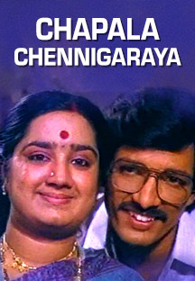 Watch Chapala Chennigaraya full movie Online - Eros Now