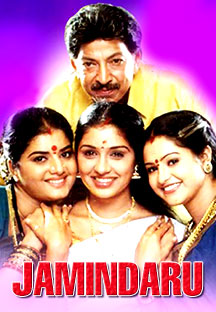 Watch Jamindaru full movie Online - Eros Now