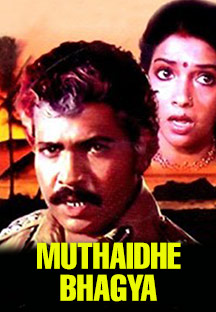 Watch Muthaidhe Bhagya full movie Online - Eros Now