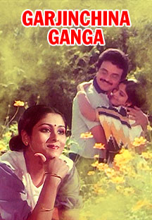 Watch Garjinchina Ganga full movie Online - Eros Now