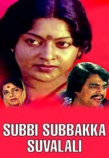 Watch Subbi Subbakka Suvalali full movie Online - Eros Now