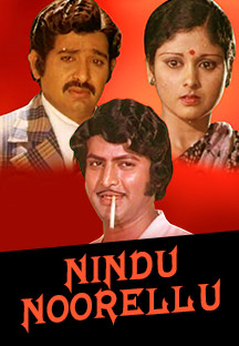 Watch Nindu Noorellu full movie Online - Eros Now