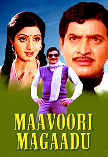 Watch Maavoori Magaadu full movie Online - Eros Now