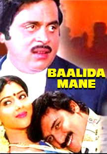 Watch Baalida Mane full movie Online - Eros Now