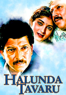 Watch Halunda Tavaru full movie Online - Eros Now