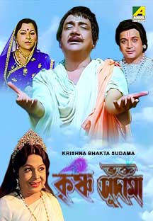 Watch Krishna Bhakta Sudama full movie Online - Eros Now