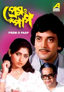 Watch Prem-O-Paap full movie Online - Eros Now