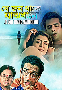 Watch Je Jon Thake Majhkhane full movie Online - Eros Now