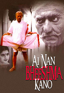 Watch Ai Nan Bheeshma Kano full movie Online - Eros Now