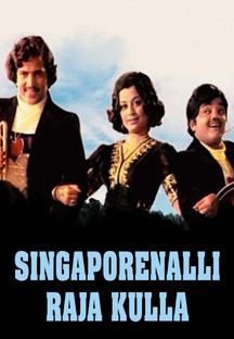 Watch Singaporenalli Raja Kulla full movie Online - Eros Now