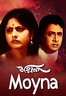 Watch Moyna full movie Online - Eros Now