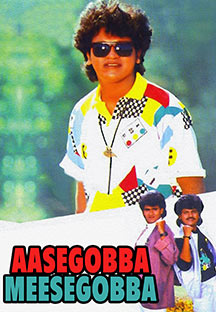 Watch Aasegobba Meesegobba full movie Online - Eros Now