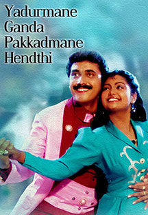 Watch Yadurmane Ganda Pakkadmane Hendthi full movie Online - Eros Now