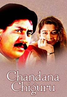 Watch Chandana Chiguru full movie Online - Eros Now
