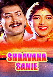 Watch Shravana Sanje full movie Online - Eros Now