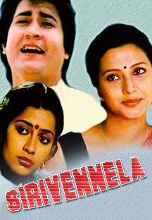 Watch Sirivennela full movie Online - Eros Now