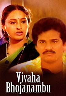 Watch Vivaha Bhojanambu full movie Online - Eros Now