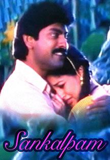 Watch Sankalpam - 1995 full movie Online - Eros Now