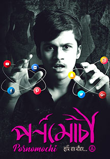 Watch Pornomochi full movie Online - Eros Now